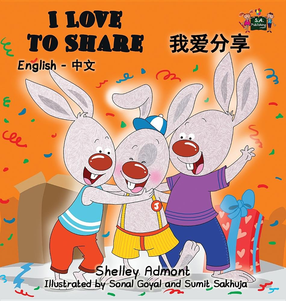 i-love-to-share-english-chinese-bilingual-edition-english-chinese-bilingual-collection-chinese-edition