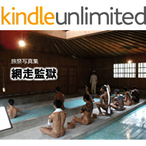Ryosai : Photo Gallery Abashiri prison in Japan: JAPAN PHOTO LIBRARY OF TRAVEL AND FESTIVAL (Japanese Edition)