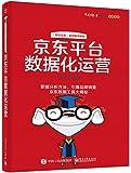 """""""赢在京东""""系列电商教程:京东平台数据化运营"""