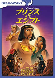 Amazon | ヨセフ物語~夢の力~ [D...