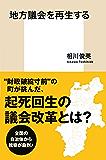 地方議会を再生する (集英社新書)