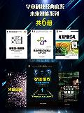 华章科技经典套系:未来智能系列(共6册)