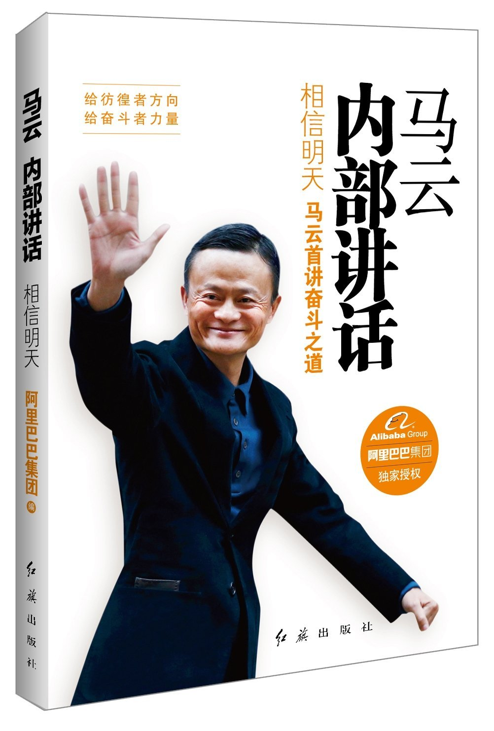 Ma Yuns Internal Speeches: Believe in Future (Chinese Edition) pdf epub