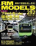 RM MODELS (アールエムモデルズ) 2019年12月号 Vol.292