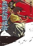 忍剣花百姫伝(一)めざめよ鬼神の剣 (ポプラ文庫ピュアフル)