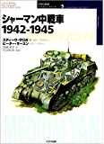 シャーマン中戦車 1942‐1945 (オスプレイ・ミリタリー・シリーズ―世界の戦車イラストレイテッド)