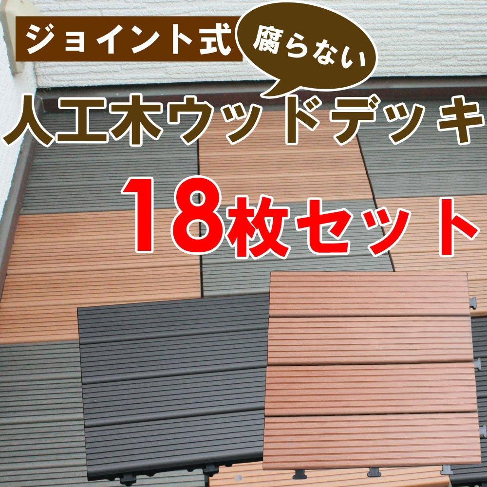 人工木ウッドパネル ジョイント式 ブラウン, 18枚セット (ウッドデッキ デッキパネル 木製タイル フロアデッキ ベランダ バルコニー 人工木) B01AZ1QNT0  ブラウン 18枚セット