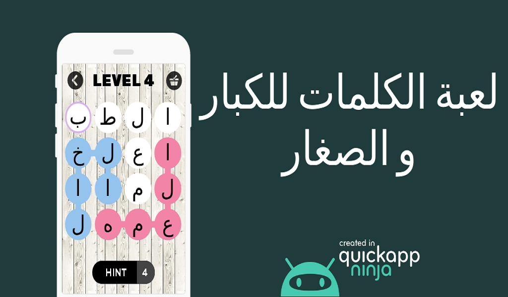 Amazon.com: Game words arabic: Appstore for Android