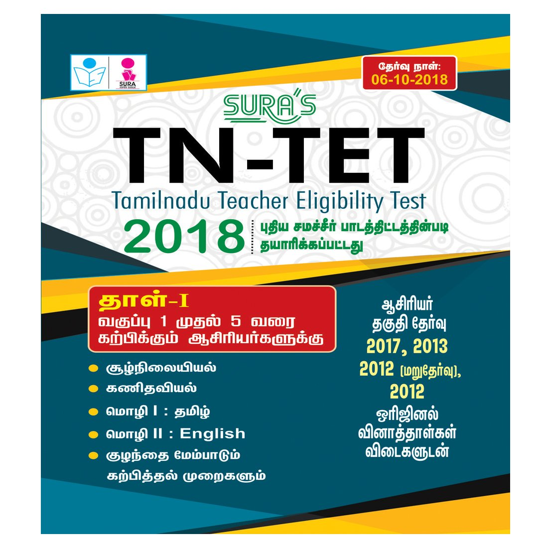 Slr tet guide array buy tn tet paper i book online at low prices in india tn tet fandeluxe Choice Image
