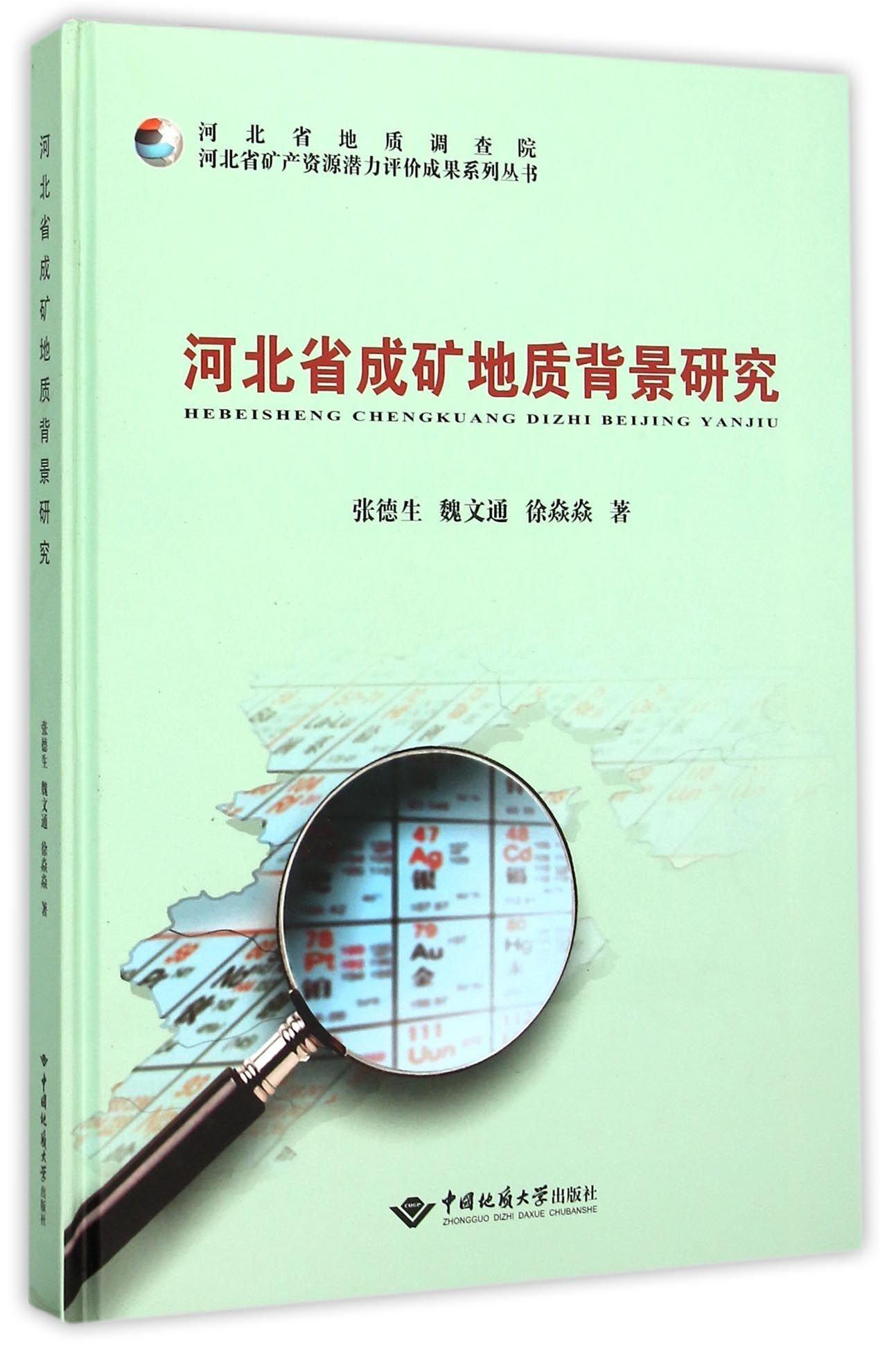 河北省成矿地质背景研究(精) pdf