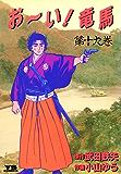 お~い!竜馬(19) (ヤングサンデーコミックス)