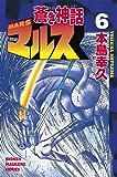蒼き神話マルス(6) (週刊少年マガジンコミックス)