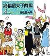 高橋留美子劇場 4 運命の鳥 (ビッグコミックス)