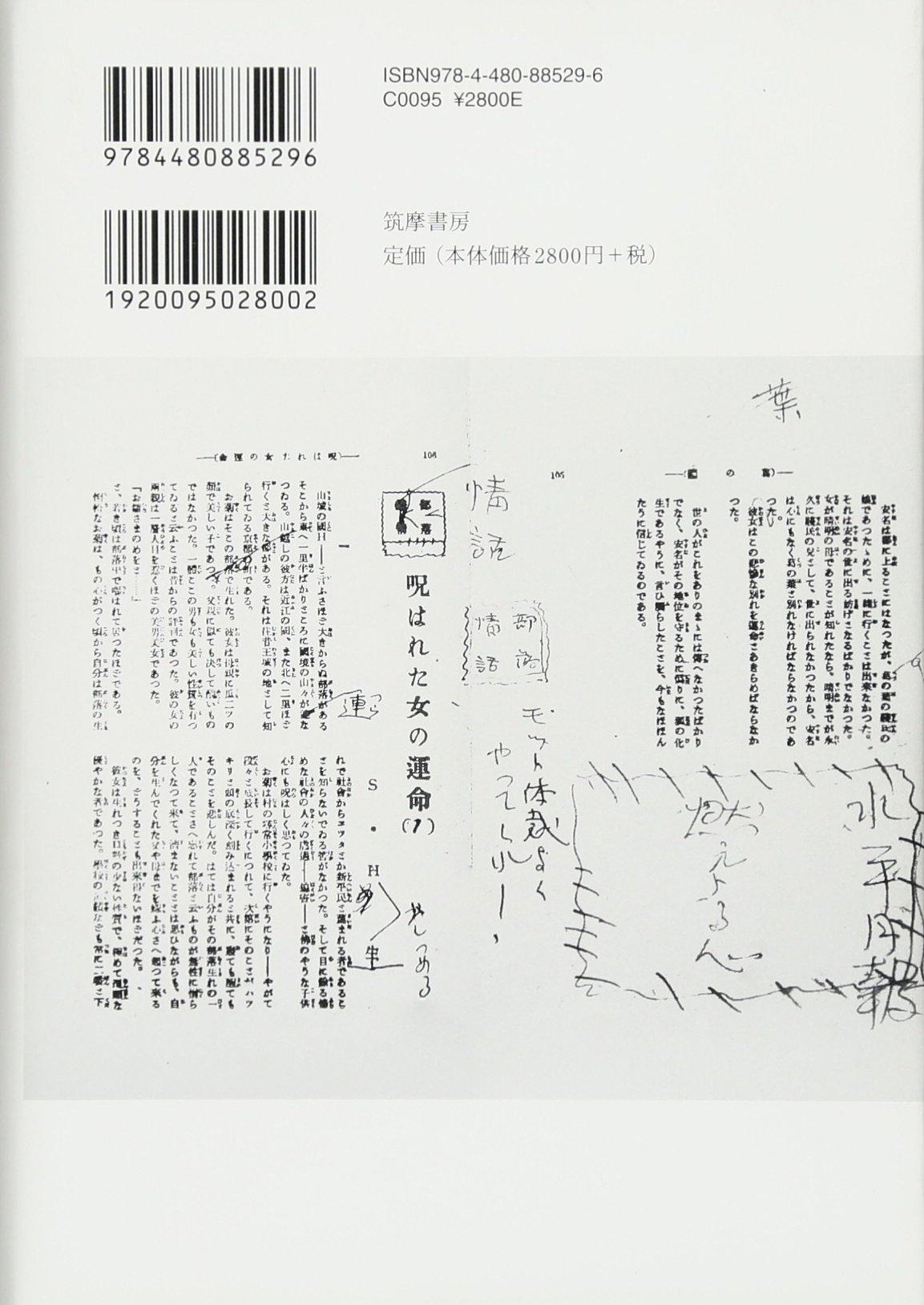 差別と反逆―平野小剣の生涯 | 朝...