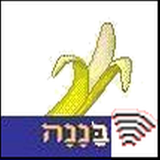 Learn Hebrew, light
