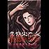 黒魔術の女〈改修版〉: 他3編