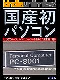 国産初のパソコン・はじめてパーソナルコンピューターを自称した国産機は何か: それはPC-8001ではない