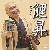 瀧川鯉昇 たきのぼり1(CD2枚組)全4席 キントトレコード/落語くらぶ(ミュージック・テイト)