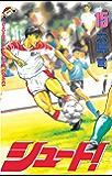 シュート!(15) (週刊少年マガジンコミックス)