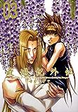 最遊記外伝: 3 (ZERO-SUMコミックス)