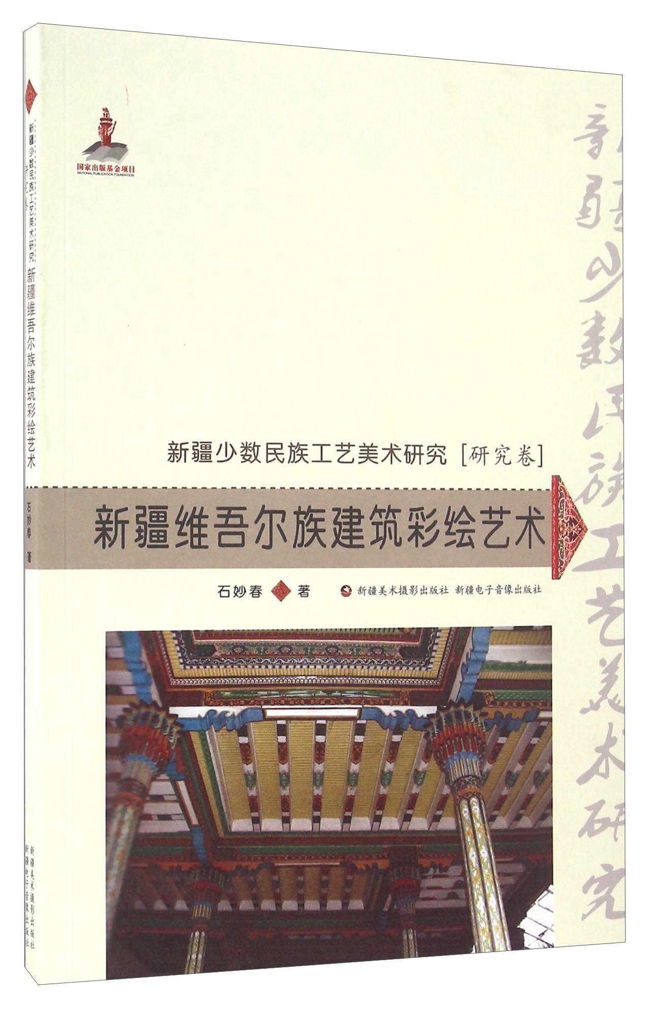 Download 新疆维吾尔族建筑彩绘艺术/新疆少数民族工艺美术研究 PDF