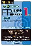 '18~'19年版 合格ターゲット1級FP技能士 特訓テキスト・学科