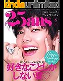 25ans (ヴァンサンカン) 2019年8月号 (2019-06-28) [雑誌]