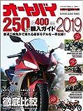 オートバイ 250cc&400cc購入ガイド 2019 (Motor Magazine Mook BUYERS GUIDE SE)