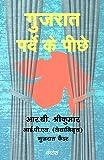 Gujarat – Pardey Ke Peechhey (Hindi) गुजरात — पर्दे के पीछे