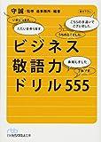 ビジネス敬語力ドリル555 (日経ビジネス人文庫)