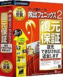 救出フェニックス 2 (最新)|Win対応