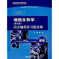 高校经典教材同步辅导丛书:细胞生物学同步辅导及习题全解(第四版)(配套高教版)