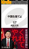 中国を捨てよ (イースト新書)