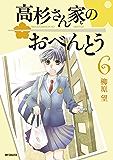 高杉さん家のおべんとう 6 (コミックフラッパー)