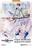 テイルズオブグレイセス公式コンプリートガイド (BANDAI NAMCO Games Books)