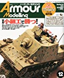 Armour Modelling (アーマーモデリング) 2010年 12月号 [雑誌]