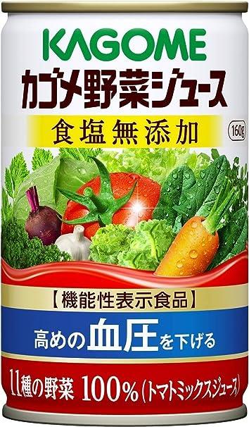 カゴメ 野菜ジュース 食塩無添加 【機能性表示食品】 160g×120缶(6缶パック×20個)