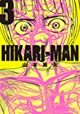 HIKARIーMAN(3): ビッグ コミックス〔スペシャル〕 (ビッグコミックススペシャル)