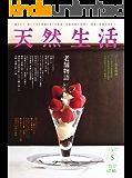 天然生活 2018年5月号 (2018-03-27) [雑誌]