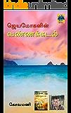 Jeyamohanin Vannakadal (Tamil Edition)