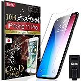 【 iPhone 11 Pro ガラスフィルム (日本製) 】 iPhone11 Pro ガラスフィルム フィルム [ 硬度10H ] [ 米軍MIL規格取得 ] [ 6.5時間コーティング ] OVER's ガラスザムライ (らくらくクリップ付き)