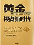黄金投资新时代(货币战争已经过时,黄金之战才是未来。个人投资者如何投资黄金,守护财富)