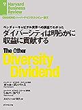 ダイバーシティは明らかに収益に貢献する DIAMOND ハーバード・ビジネス・レビュー論文