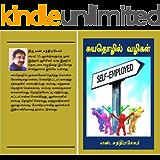 சுயதொழில் வழிகள் (Tamil Edition)