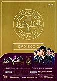 お金の化身 DVD-BOX 2