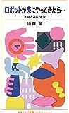 ロボットが家にやってきたら…――人間とAIの未来 (岩波ジュニア新書 〈知の航海〉シリーズ)