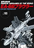 EA-6B プラウラー(世界の傑作機№193) (世界の傑作機 NO. 193)