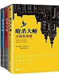暗杀大师:寻找伦勃朗+死亡信使+秘密仆人(套装共3册)