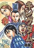キングダム 35 (ヤングジャンプコミックス)