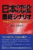 日本沈没最終シナリオ ~世界地図から日本の国名が消える日~